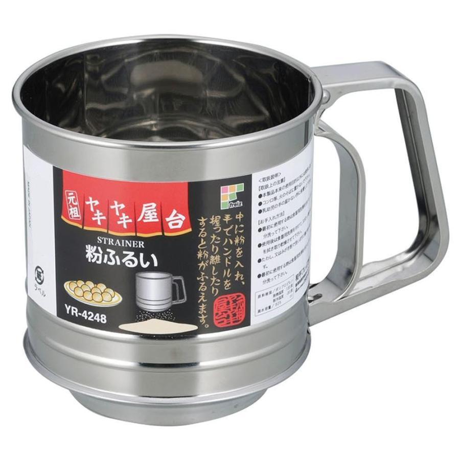 元祖ヤキヤキ屋台 粉ふるい YR-4248 粉ふるい器 片手 キッチン用品|taishoudou