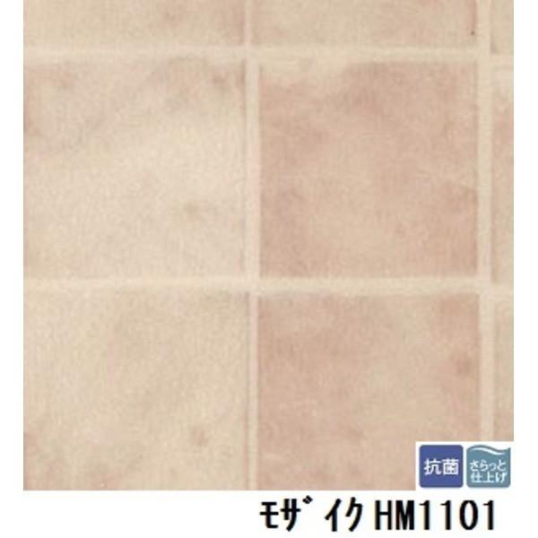 サンゲツ 住宅用クッションフロア モザイク 品番HM-1101 サイズ 182cm巾×7m 品番HM-1101 サイズ 182cm巾×7m
