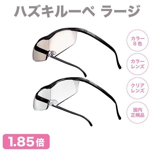 ギフト タイムセール ハズキルーペ ラージ 正規品 Hazuki 1.85倍 ギフト 日本製