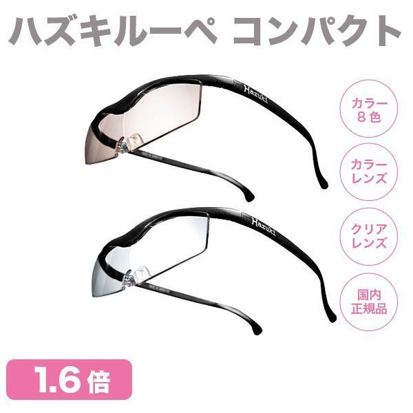 ハズキルーペ コンパクト 正規品 Hazuki ギフト 日本製 通販 1.6倍 大幅値下げランキング