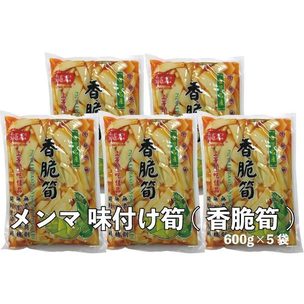 メンマ 味付け筍 龍宏香脆筍 5袋送料無料 漬物 台湾定番おみやげ おつまみ|taiwanbussankan
