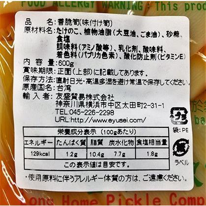 メンマ 味付け筍 龍宏香脆筍 5袋送料無料 漬物 台湾定番おみやげ おつまみ|taiwanbussankan|04