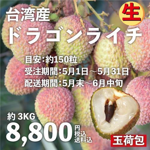 ドラゴンライチ3kg(玉荷包)台湾産 期間限定 taiwanbussankan
