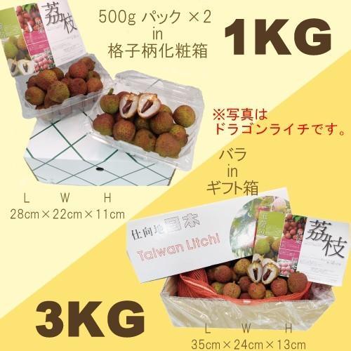 ドラゴンライチ3kg(玉荷包)台湾産 期間限定 taiwanbussankan 09