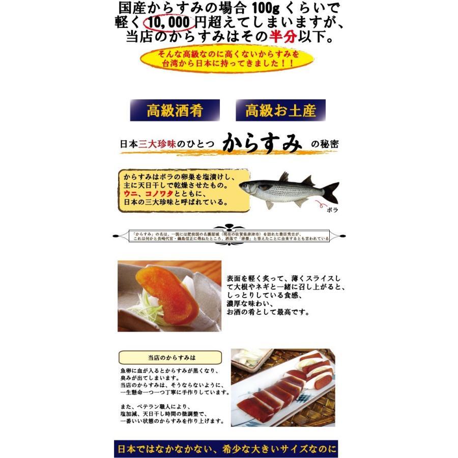 からすみ 台湾名産 ギフト 送料無料|taiwanbussankan|04