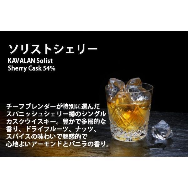 ウイスキー正規 カバラン ポットスチルボトルギフトセット シングルモルト 台湾 ギフト KAVALAN SINGLE MALT WHISKY/POT STILL BOTTLE GIFT SET|taiwanbussankan|11