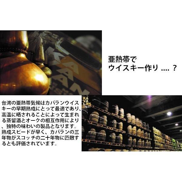 ウイスキー正規 カバラン ポットスチルボトルギフトセット シングルモルト 台湾 ギフト KAVALAN SINGLE MALT WHISKY/POT STILL BOTTLE GIFT SET|taiwanbussankan|08
