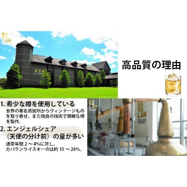 ウイスキー正規 カバラン ポットスチルボトルギフトセット シングルモルト 台湾 ギフト KAVALAN SINGLE MALT WHISKY/POT STILL BOTTLE GIFT SET|taiwanbussankan|09