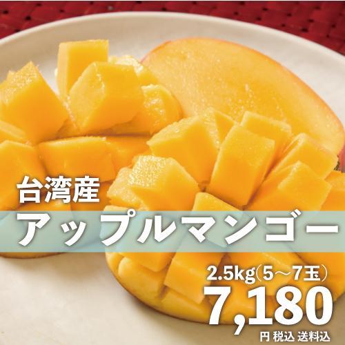 お中元 御中元 ギフト アップルマンゴー2.5kg 台湾産 期間限定 送料無料 taiwanbussankan