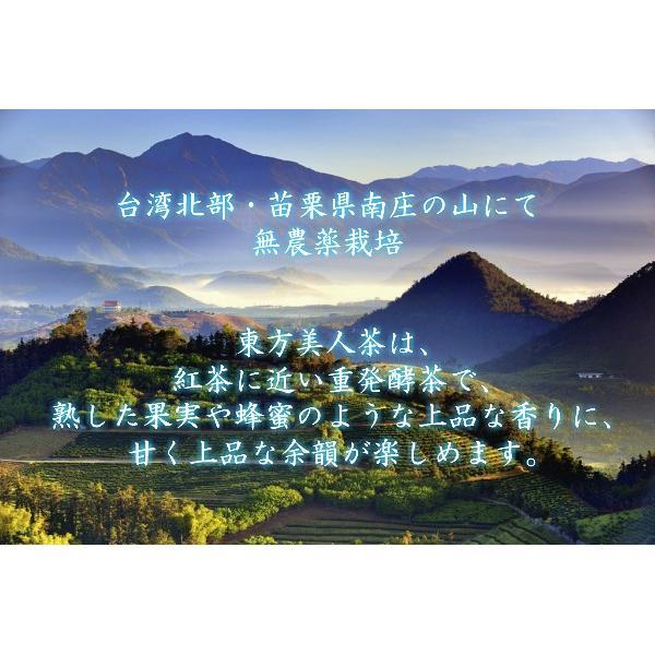東方美人茶 無農薬 高山茶 台湾苗栗県 taiwanbussankan 02