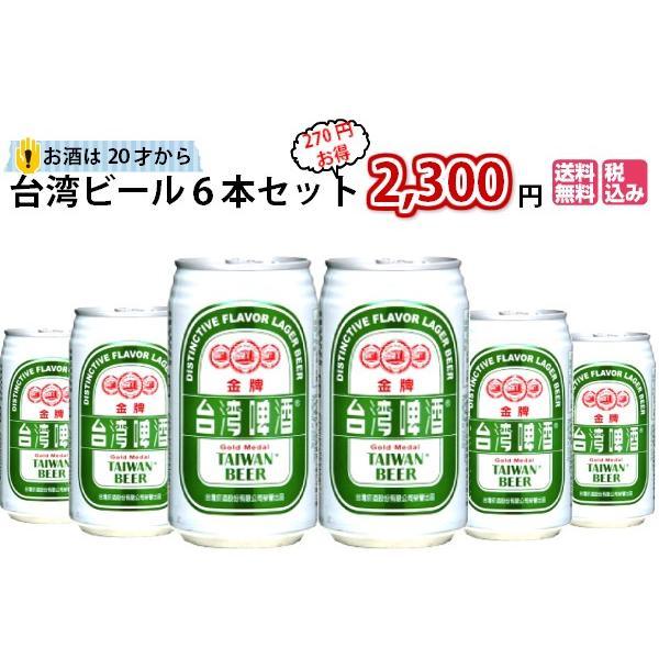 ポイント消化 台湾ビール6本セット 送料無料 ギフト|taiwanbussankan