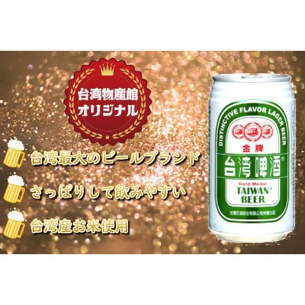 ポイント消化 台湾ビール6本セット 送料無料 ギフト|taiwanbussankan|03