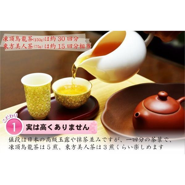 凍頂烏龍茶 東方美人茶 台湾茶ギフトセット 送料込 taiwanbussankan 06