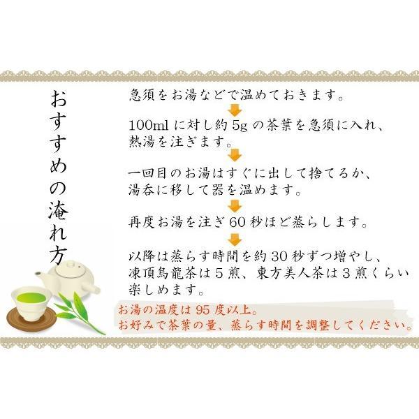 凍頂烏龍茶 東方美人茶 台湾茶ギフトセット 送料込 taiwanbussankan 09