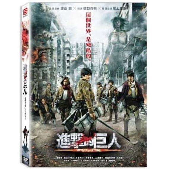 リージョン3 映画 進撃の巨人 Attack On Titan 前編 三浦春馬 Dvd 台湾発売版 Attackontitan 台湾セレクション 通販 Yahoo ショッピング