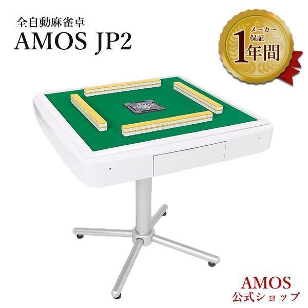 全自動麻雀卓 アモス AMOS JP2 座卓兼用タイプ アフターサポートあり 家庭用 おうち時間|taiyo-amos