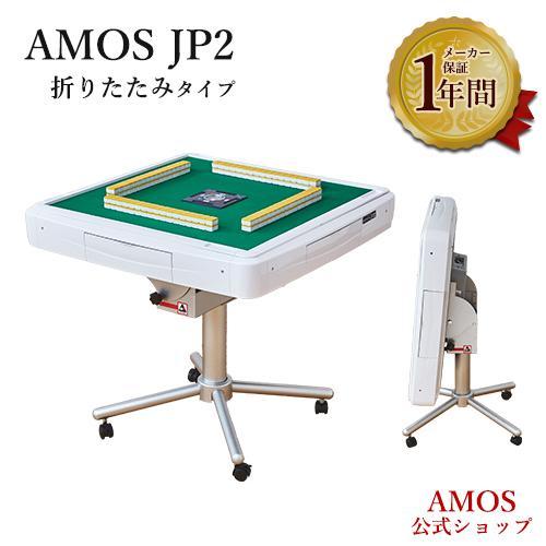 全自動麻雀卓 アモス 折りたたみ AMOS JP2 アフターサポートあり 家庭用 麻雀卓 おうち時間 taiyo-amos