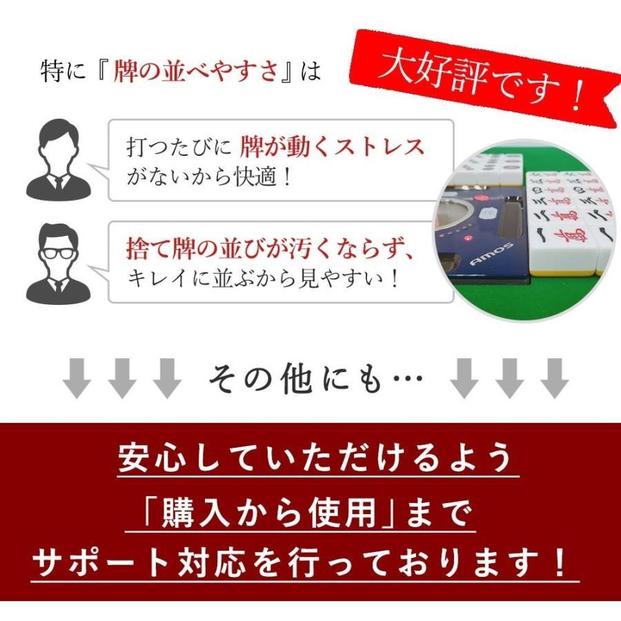 全自動麻雀卓 アモス AMOS JP2 座卓兼用タイプ アフターサポートあり 家庭用 おうち時間|taiyo-amos|09