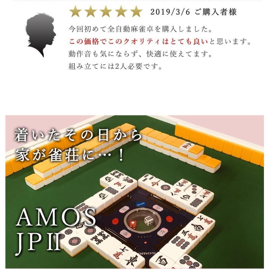 全自動麻雀卓 アモス AMOS JP2 座卓兼用タイプ アフターサポートあり 家庭用 おうち時間|taiyo-amos|12
