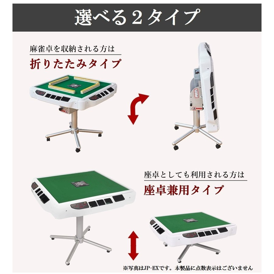 全自動麻雀卓 アモス AMOS JP2 座卓兼用タイプ アフターサポートあり 家庭用 おうち時間|taiyo-amos|13