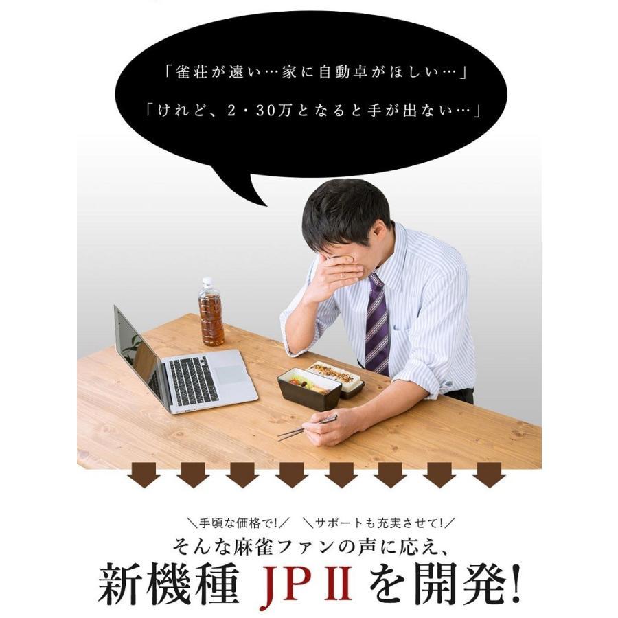 全自動麻雀卓 アモス AMOS JP2 座卓兼用タイプ アフターサポートあり 家庭用 おうち時間|taiyo-amos|05