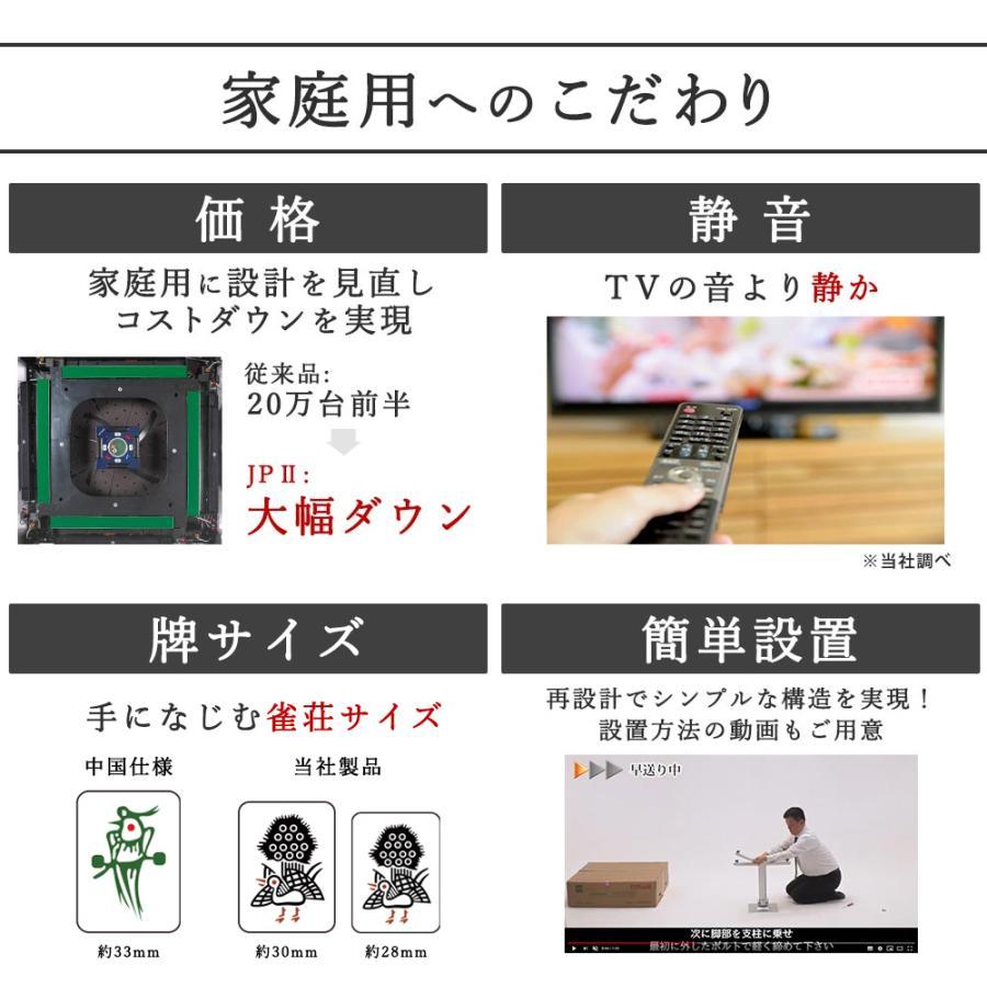 全自動麻雀卓 アモス AMOS JP2 座卓兼用タイプ アフターサポートあり 家庭用 おうち時間|taiyo-amos|07