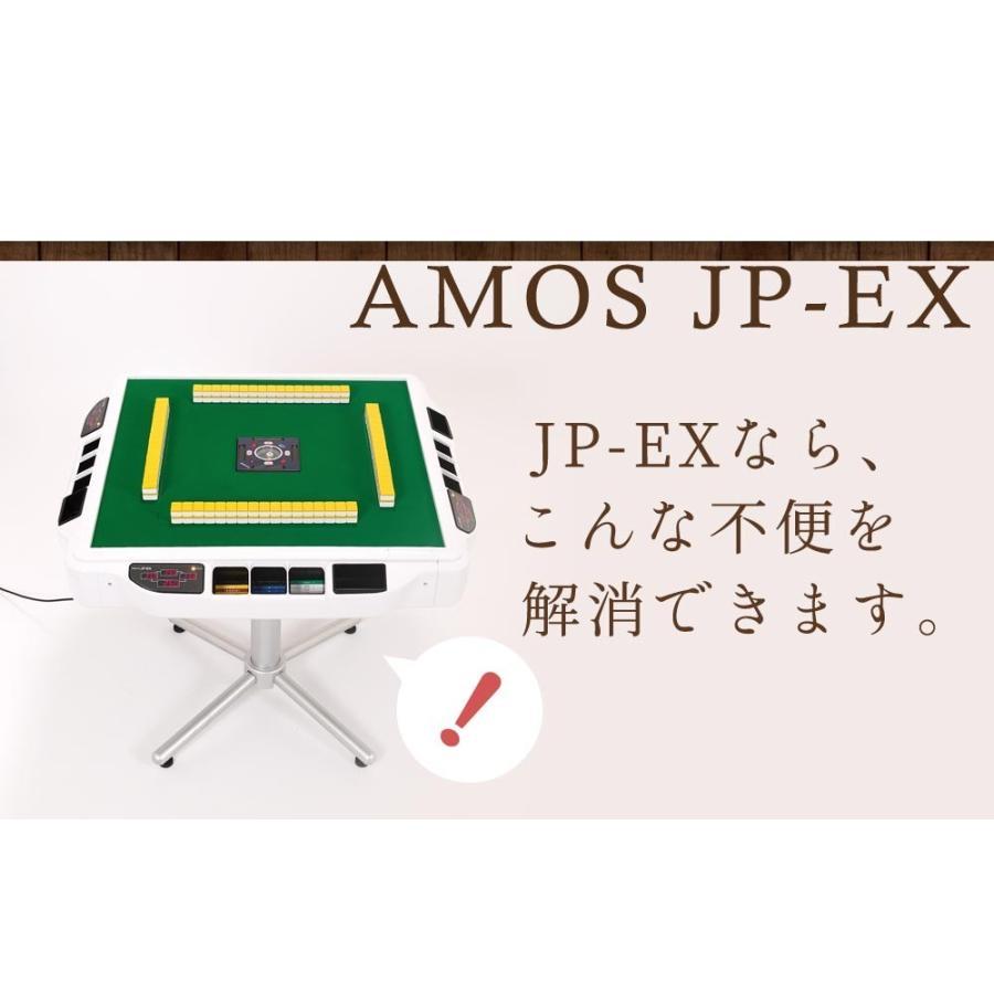 全自動麻雀卓 アモス 点数表示 折りたたみ アフターサポートあり AMOS JP-EX 家庭用 麻雀卓 おうち時間|taiyo-amos|14