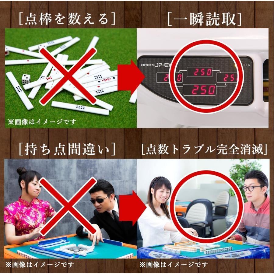 全自動麻雀卓 アモス 点数表示 折りたたみ アフターサポートあり AMOS JP-EX 家庭用 麻雀卓 おうち時間|taiyo-amos|15