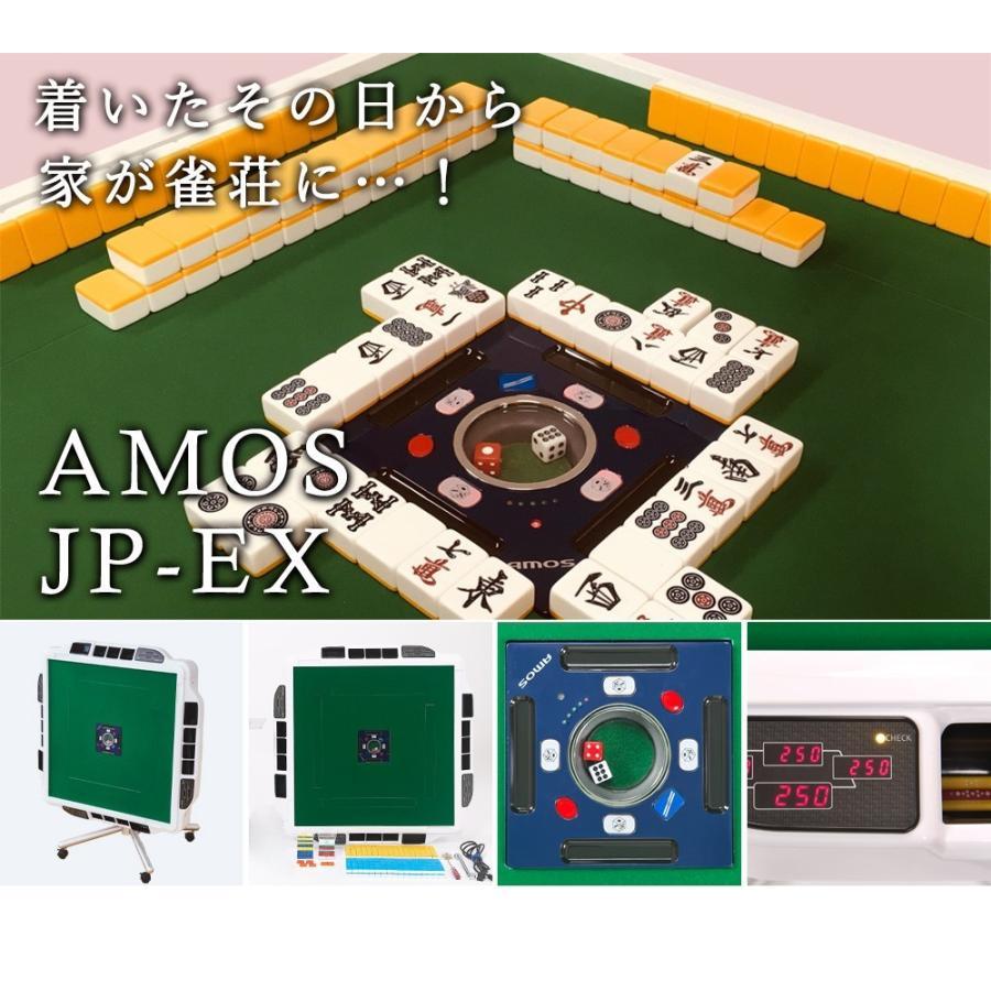全自動麻雀卓 アモス 点数表示 折りたたみ アフターサポートあり AMOS JP-EX 家庭用 麻雀卓 おうち時間|taiyo-amos|20