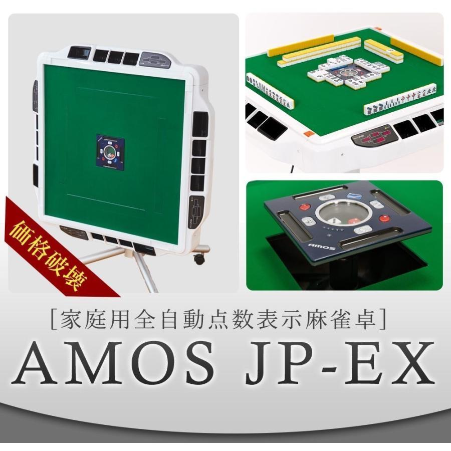 全自動麻雀卓 アモス 点数表示 折りたたみ アフターサポートあり AMOS JP-EX 家庭用 麻雀卓 おうち時間|taiyo-amos|04
