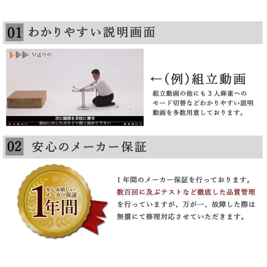 全自動麻雀卓 アモス AMOS JP-EX 点数表示 座卓兼用タイプ アフターサポートあり 家庭用 おうち時間|taiyo-amos|14
