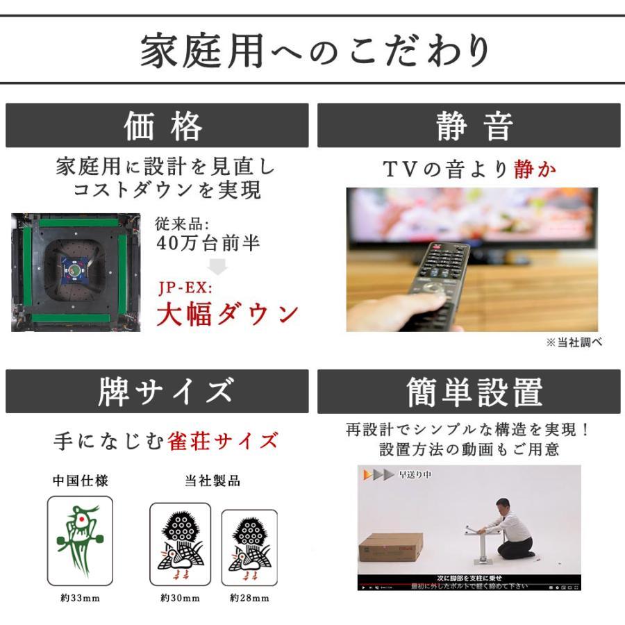全自動麻雀卓 アモス AMOS JP-EX 点数表示 座卓兼用タイプ アフターサポートあり 家庭用 おうち時間|taiyo-amos|15