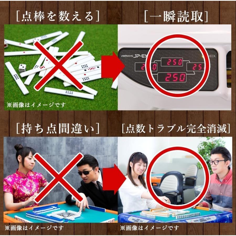 全自動麻雀卓 アモス AMOS JP-EX 点数表示 座卓兼用タイプ アフターサポートあり 家庭用 おうち時間|taiyo-amos|17