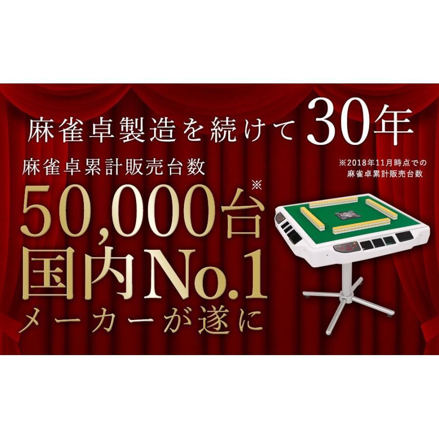 全自動麻雀卓 アモス AMOS JP-EX 点数表示 座卓兼用タイプ アフターサポートあり 家庭用 おうち時間|taiyo-amos|03