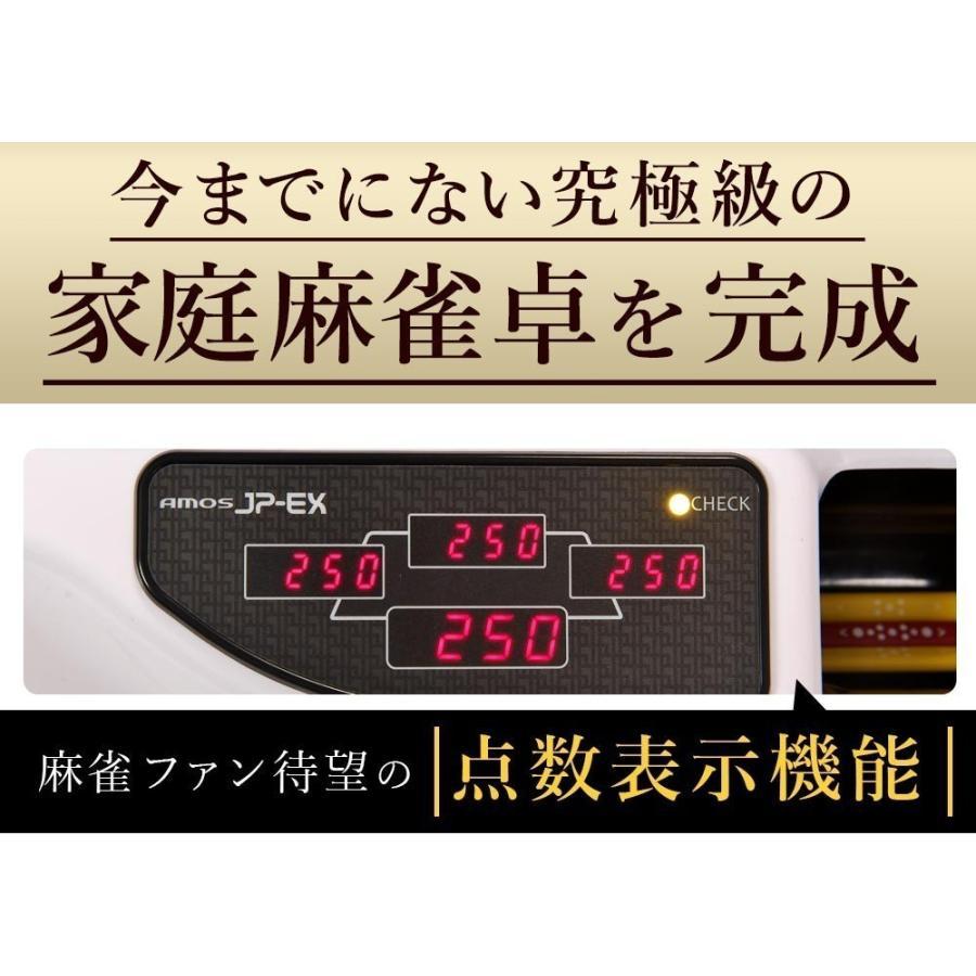 全自動麻雀卓 アモス AMOS JP-EX 点数表示 座卓兼用タイプ アフターサポートあり 家庭用 おうち時間|taiyo-amos|04