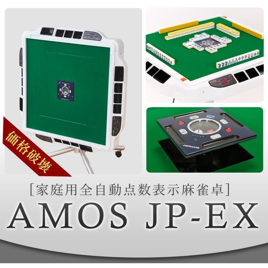 全自動麻雀卓 アモス AMOS JP-EX 点数表示 座卓兼用タイプ アフターサポートあり 家庭用 おうち時間|taiyo-amos|05