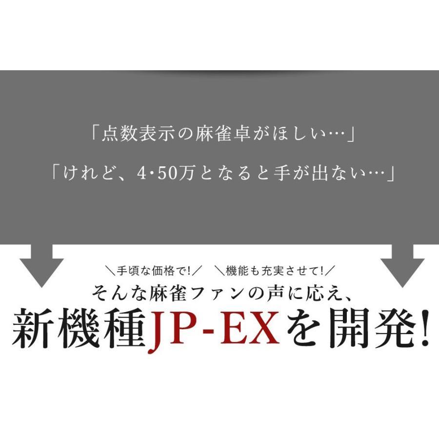 全自動麻雀卓 アモス AMOS JP-EX 点数表示 座卓兼用タイプ アフターサポートあり 家庭用 おうち時間|taiyo-amos|06