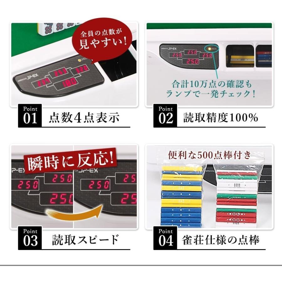 全自動麻雀卓 アモス AMOS JP-EX 点数表示 座卓兼用タイプ アフターサポートあり 家庭用 おうち時間|taiyo-amos|07