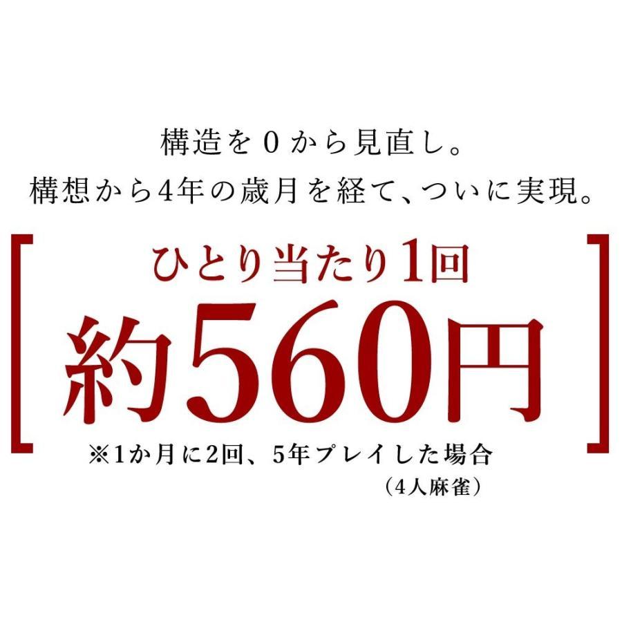 全自動麻雀卓 アモス AMOS JP-EX 点数表示 座卓兼用タイプ アフターサポートあり 家庭用 おうち時間|taiyo-amos|09