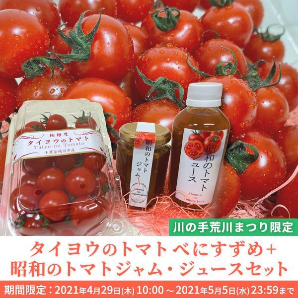 【川の手荒川まつりセット】フルーツトマト 産地直送 千葉県産 お取り寄せ タイヨウのトマトべにすずめ300g+昭和のトマトジャム1個トマトジュース1本セット taiyo-no-tomato