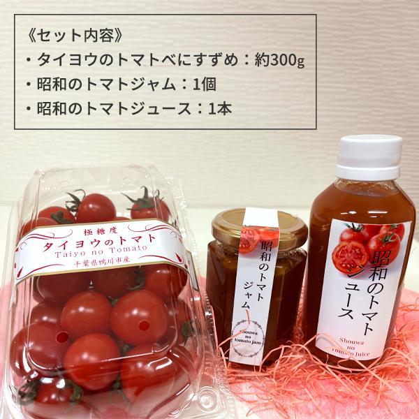 【川の手荒川まつりセット】フルーツトマト 産地直送 千葉県産 お取り寄せ タイヨウのトマトべにすずめ300g+昭和のトマトジャム1個トマトジュース1本セット taiyo-no-tomato 02