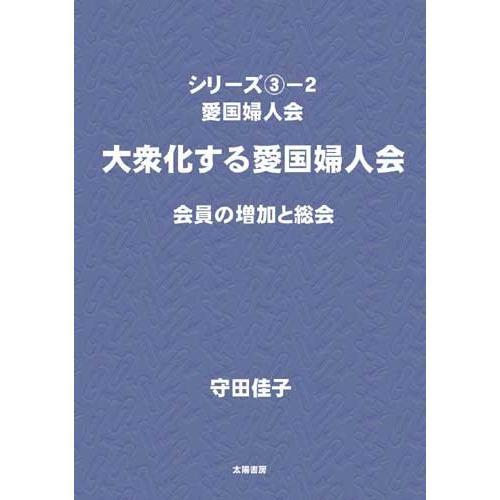 愛国婦人会(3−2) (守田佳子・著)A5/205頁 taiyoshobo