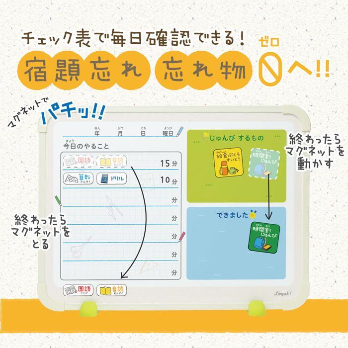 マイプランボード 宿題忘れ、忘れ物をなくす LV-4156-I 宿題忘れ・忘れ物のメモに 学習用ホワイトボード|taiyotomah|02