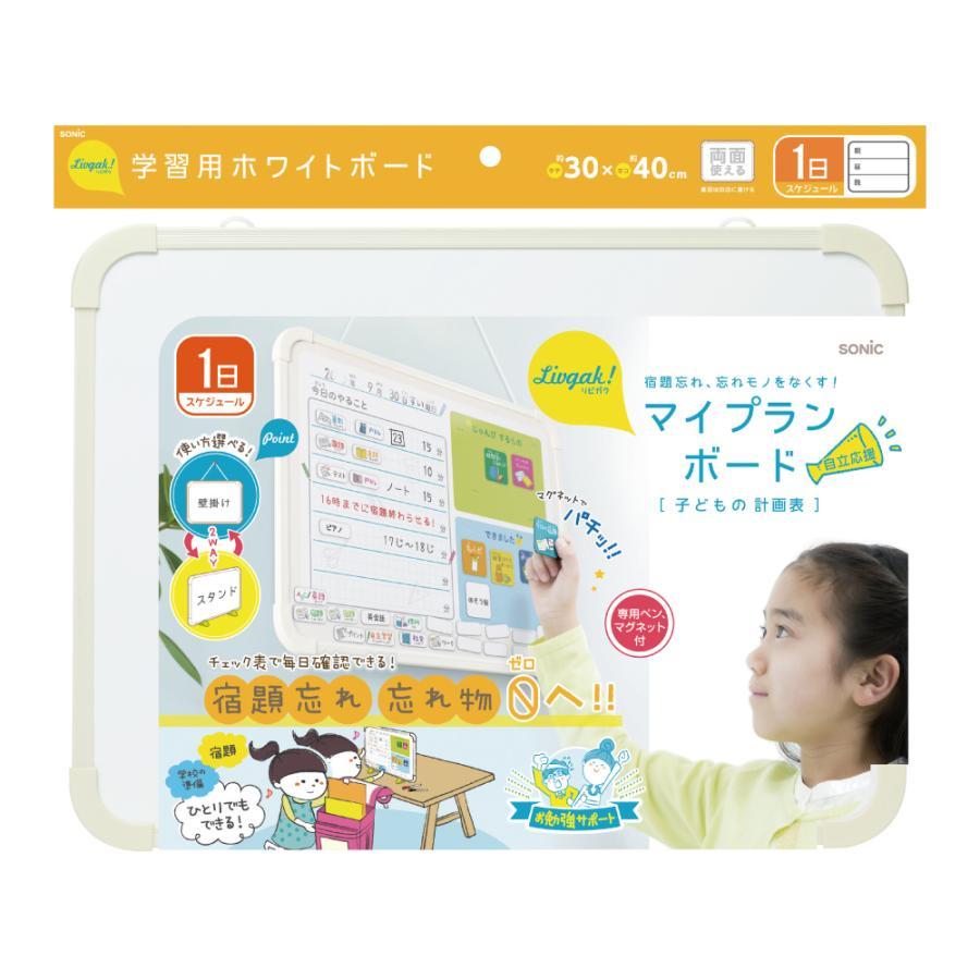 マイプランボード 宿題忘れ、忘れ物をなくす LV-4156-I 宿題忘れ・忘れ物のメモに 学習用ホワイトボード|taiyotomah|05