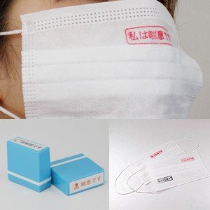 マスクにおすスタンプ マスクくん(私は花粉症です・私は喘息です・花粉症です・喘息です)印面サイズ:12×45mm 浸透印(インク/黒・朱)マスク 花粉症 喘息|taiyotomah