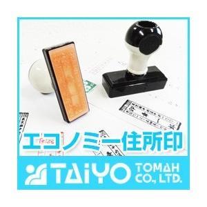 エコノミー住所印 印面サイズ:20x60mm|taiyotomah