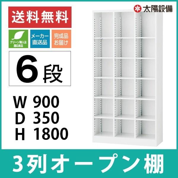 キャビネット オープン棚 スチール 3列6段 ホワイト W900×D350×H1800 W900×D350×H1800 SE-SBKW-18 (返品不可 個人宅配送不可)