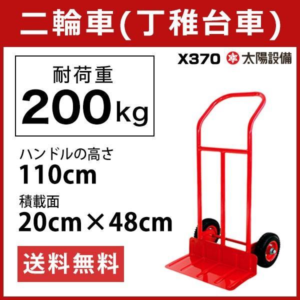 二輪車 台車 ハンドカート キャリーカート 丁稚台車 レッド 耐荷重200kg WF-X370