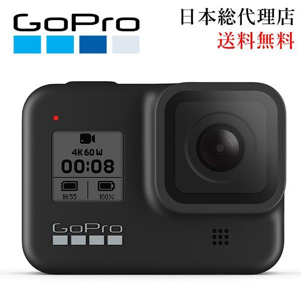 GoPro HERO8 Black(HERO8 ブラック) / CHDHX-801-FW 小型宅配便|tajimastore