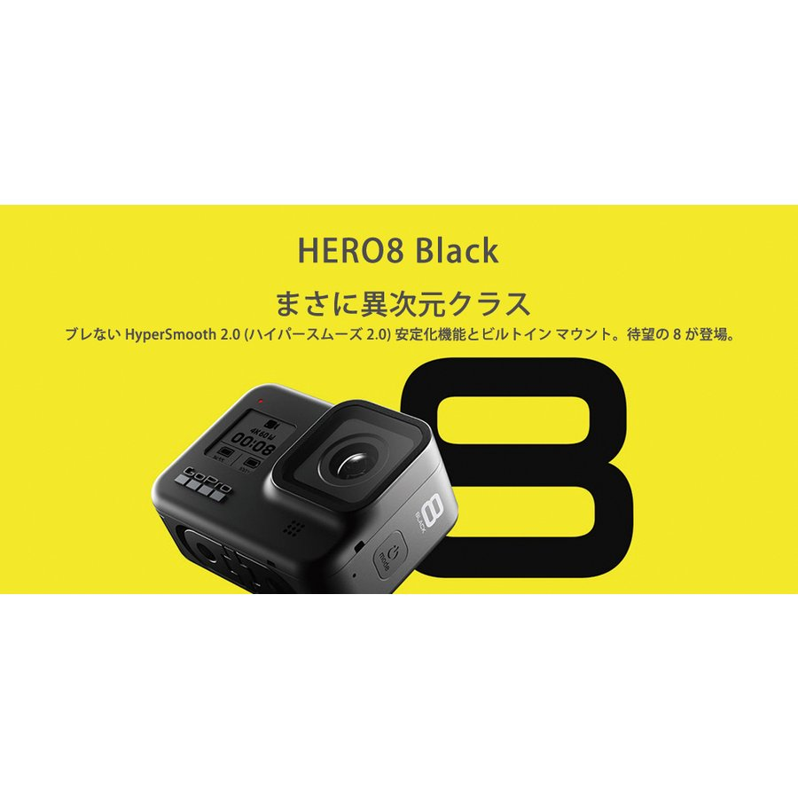 GoPro HERO8 Black(HERO8 ブラック) / CHDHX-801-FW 小型宅配便|tajimastore|09
